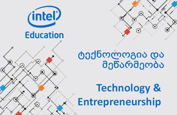 ინტელის ტექნოლოგიების და მეწარმეობის კურსის ადაპტირება